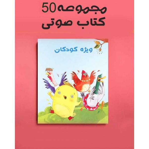kids audio book